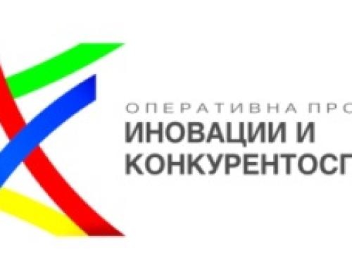 """Очаква се приемът на проектни предложения по процедура """"Подобряване на производствения капацитет в МСП"""" от ОПИК да започне през май 2015г."""